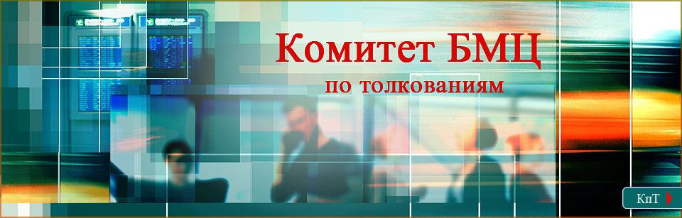 Комитет БМЦ по толкованиям (КпТ)