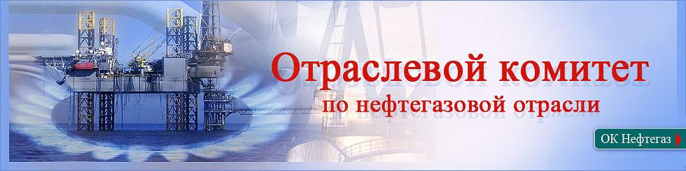 Отраслевой Комитет по нефтегазовой отрасли (ОК Нефтегаз)