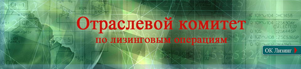 Отраслевой Комитет по лизинговым операциям (ОК Лизинг)